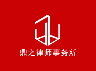 鼎之律师事务所