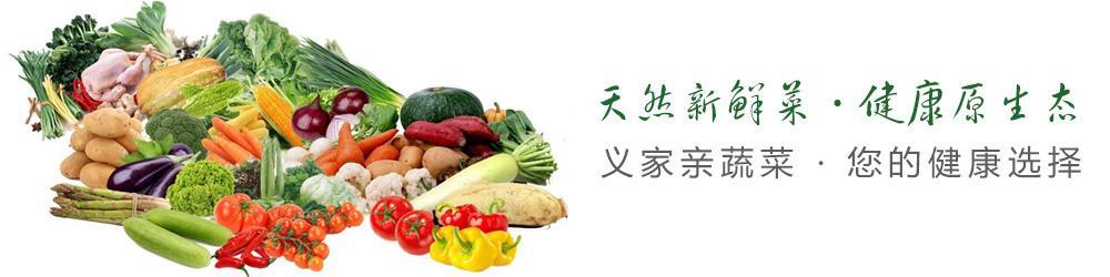 义家亲蔬菜配送